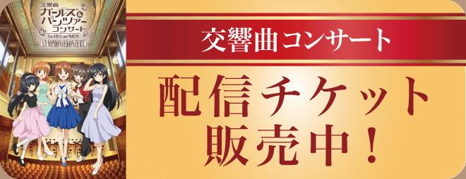交響曲コンサート  配信チケット販売中!