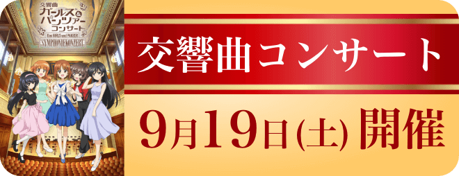 交響曲コンサート9月19日(土)開催