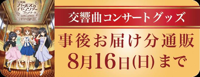 交響曲コンサートグッズ事後お届け分通販8月16日(日)まで