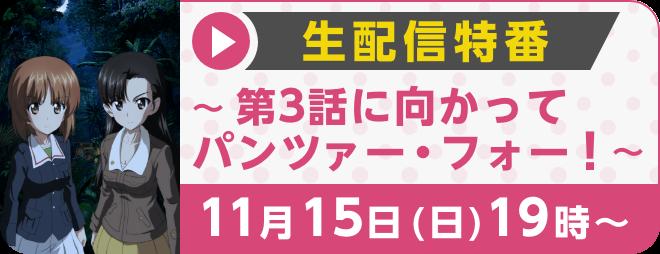 生配信特番〜第3話に向かってパンツァー・フォー!〜11月15日(日)19時〜