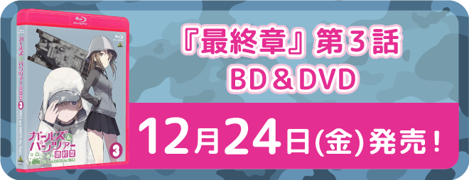 『最終章』第3話BD&DVD12月24日(金)発売!