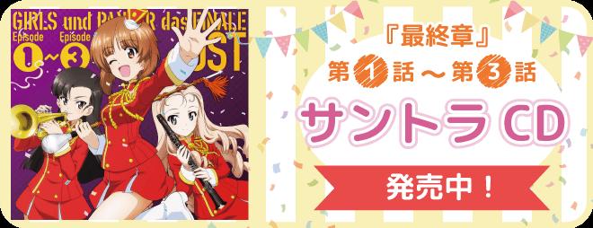 『最終章』第1話~第3話サントラCD発売中!